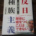 李栄薫編著の「反日種族主義 日韓危機の根源」
