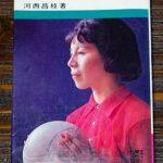 河西昌枝さんの「バレーにかけた青春 キャプテン生活八か年」