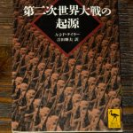 A.J.P.テイラー著、吉田輝夫訳の「第二次世界大戦の起源」