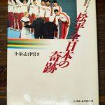 小泉志津男の「日本バレーボール五輪秘話③ 松平全日本の奇跡」