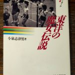 小泉志津男の「日本バレーボール五輪秘話 東洋の魔女伝説」