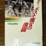 小泉志津男の「日本バレーボール五輪秘話② ポスト魔女の激闘」