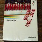 小泉志津男の「日本バレーボール五輪秘話④ 世界三冠の舞台裏」
