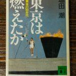 塩田潮の「東京は燃えたか 黄金の60年代」
