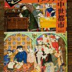 亀長洋子の「イタリアの中世都市」