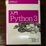 Pythonの入門書