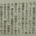 本日の読売新聞朝刊の次亜塩素酸ナトリウムによる消毒についての問題記事