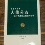 刑部芳則著の「古関裕而―流行作家と激動の昭和」