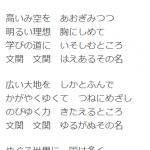 下関市の市立小学校の校歌の作曲者