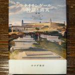 ヒュー・スモール著、田中京子訳の「ナイチンゲール 神話と真実」