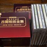 古関裕而全集(CD6枚+DVD1枚)