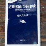 辻田真佐憲の「古関裕而の昭和史 国民を背負った作曲家」