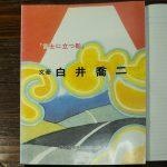 白井喬二の未読本(龍ケ崎市歴史民俗資料館蔵)