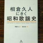 相倉久人著、松村洋編著の「相倉久人にきく昭和歌謡史」