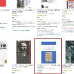 Amazonでの「中世合名・合資会社成立史」Kindle版販売