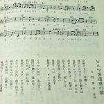 古関裕而の「ビルマ派遣軍の歌」