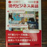 「杉田敏の現代ビジネス英語」