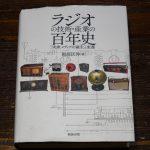 岡部匡伸著「ラジオの技術・産業の百年史 大衆メディアの誕生と変遷」