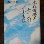 木谷美春さんの「木谷道場と七十人の子どもたち」