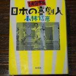 小林信彦の「決定版 日本の喜劇人」