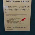 TOEIC Speaking Test 新形式第1回目を受験