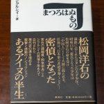 シクルシイ(和気市夫)著の「まつろはぬもの 松岡洋右の密偵となったあるアイヌの半生」